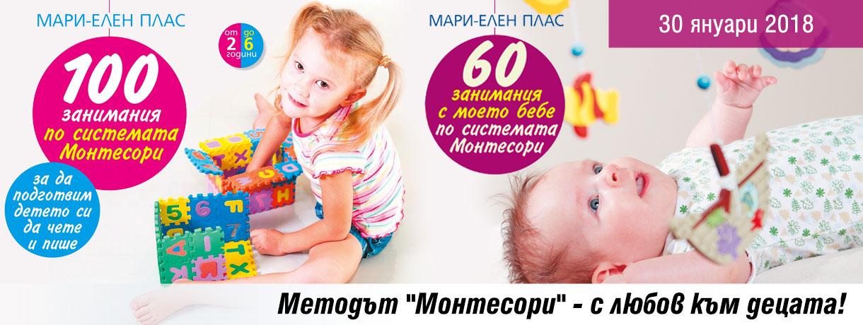 """Методът """"Монтесори"""" - с любов към децата!"""
