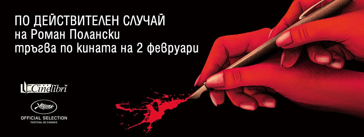 Новият филм на Роман Полански тръгва по кината