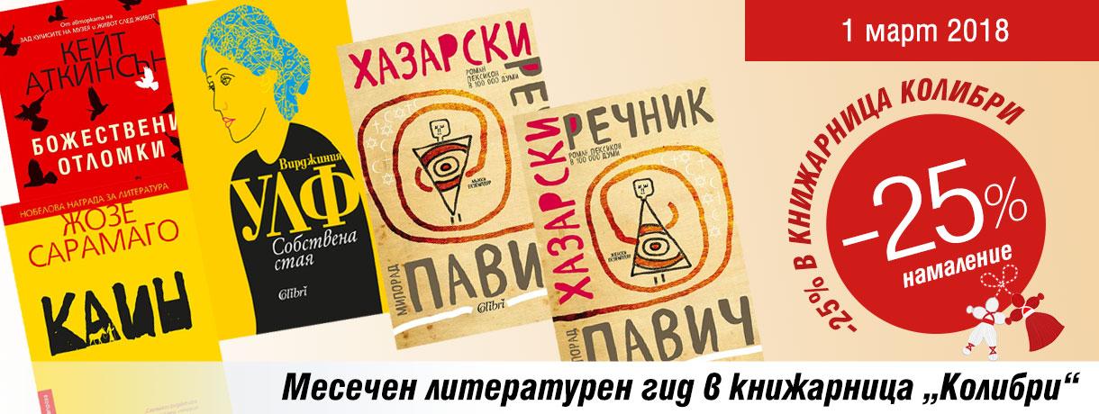 "Месечен литературен гид в книжарница ""Колибри"""