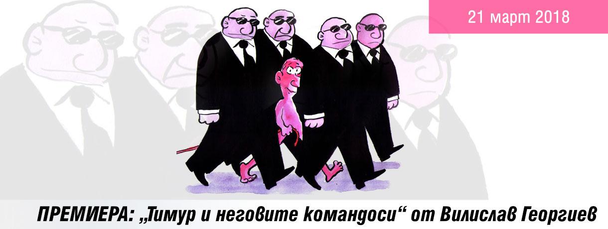 "ПРЕМИЕРА: ""Тимур и неговите командоси"" от Вилислав Георгиев"
