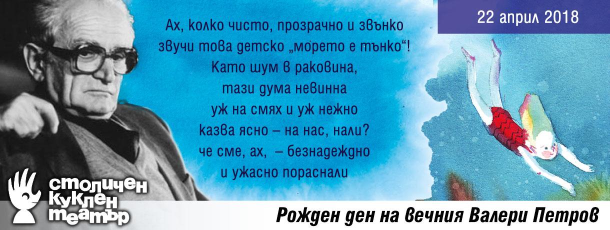 Рожден ден на вечния Валери Петров