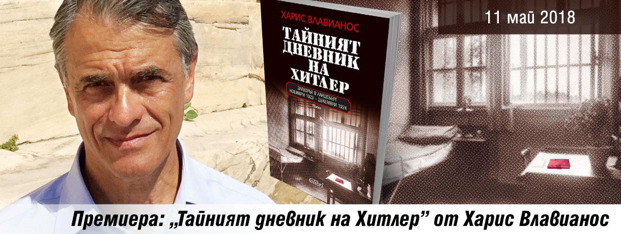 """Премиера: """"Тайният дневник на Хитлер"""" от Харис Влавианос"""