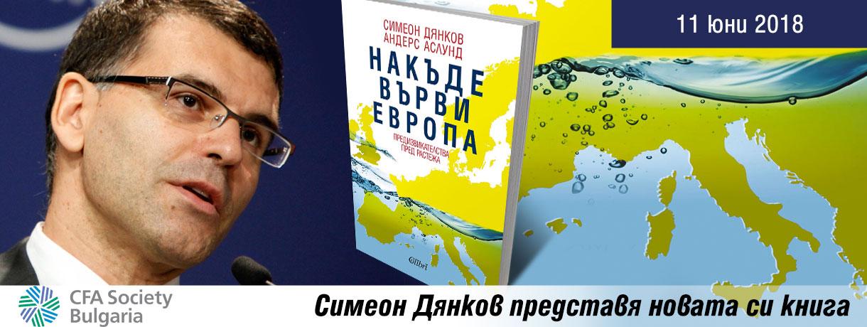 Симеон Дянков представя новата си книга във Военния клуб в София