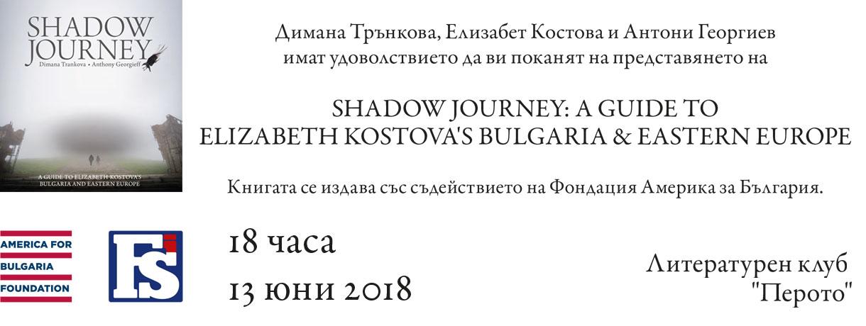 Shadow Journey: A Guide to Elizabeth Kostova's Bulgaria & Eastern Europe