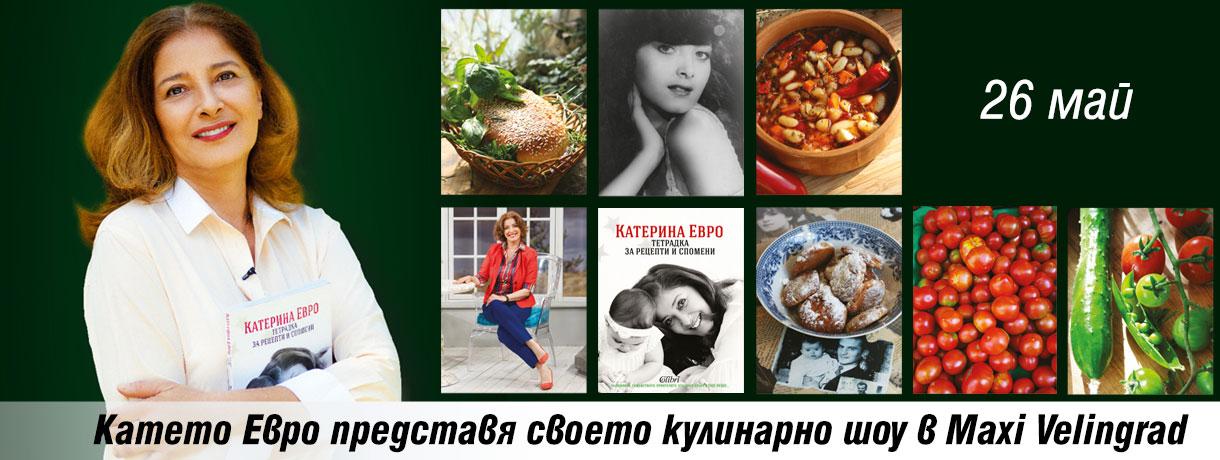 Катето Евро с кулинарно шоу в Maxi Velingrad, гарнирано със смешно-тъжни истории от живота й