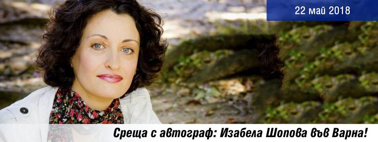 Среща с автограф: Изабела Шопова във Варна!