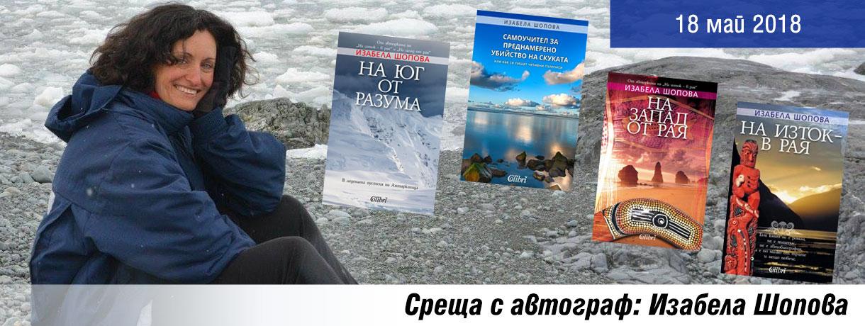 Среща с автограф: Изабела Шопова