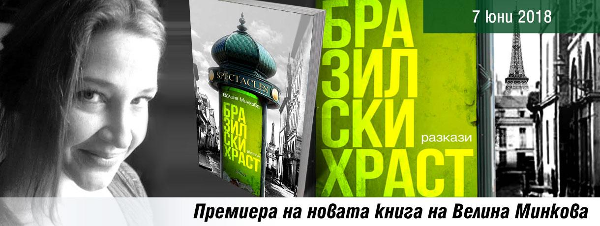 """Премиера: """"Бразилски храст"""", сборник с разкази от Велина Минкова"""