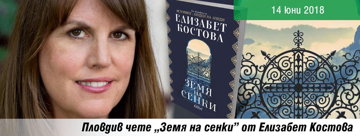 """Пловдив чете """"Земя на сенки"""" от Елизабет Костова"""