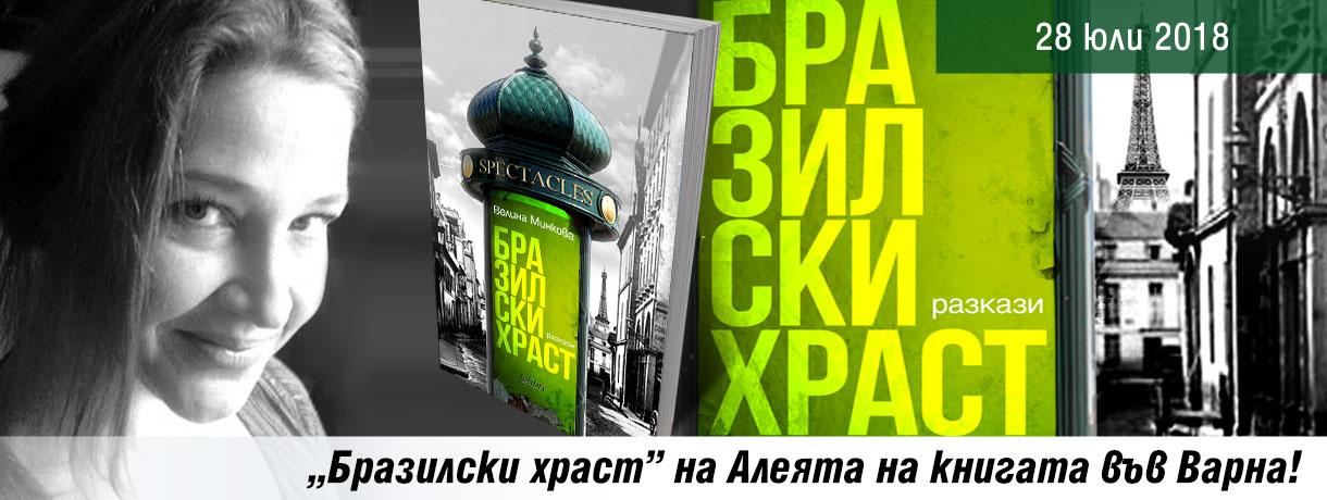 """""""Бразилски храст"""" на Алеята на книгата във Варна!"""