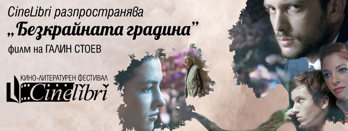 """CineLibri разпространява """"Безкрайната градина"""" на Галин Стоев"""
