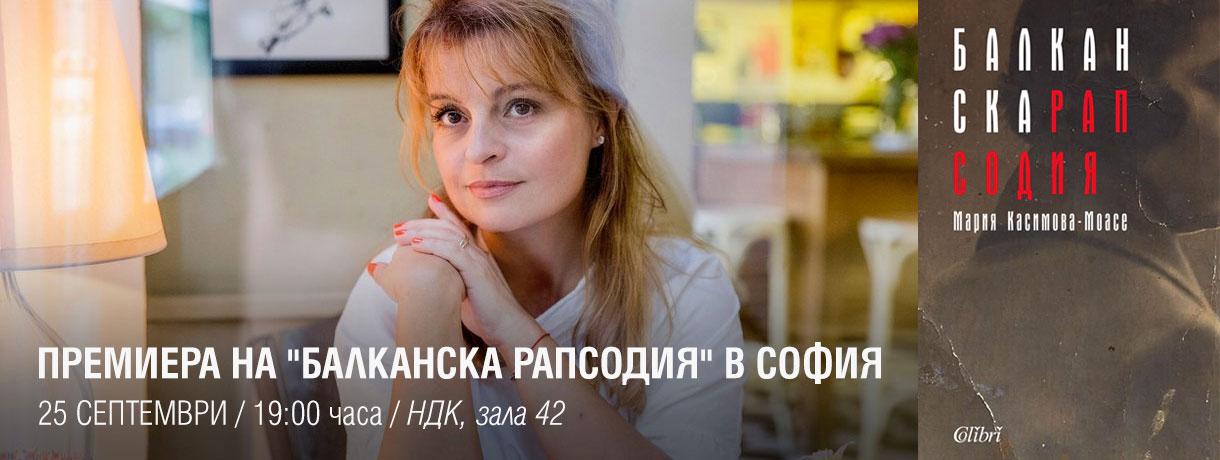 """Премиера на """"Балканска рапсодия"""" в София"""
