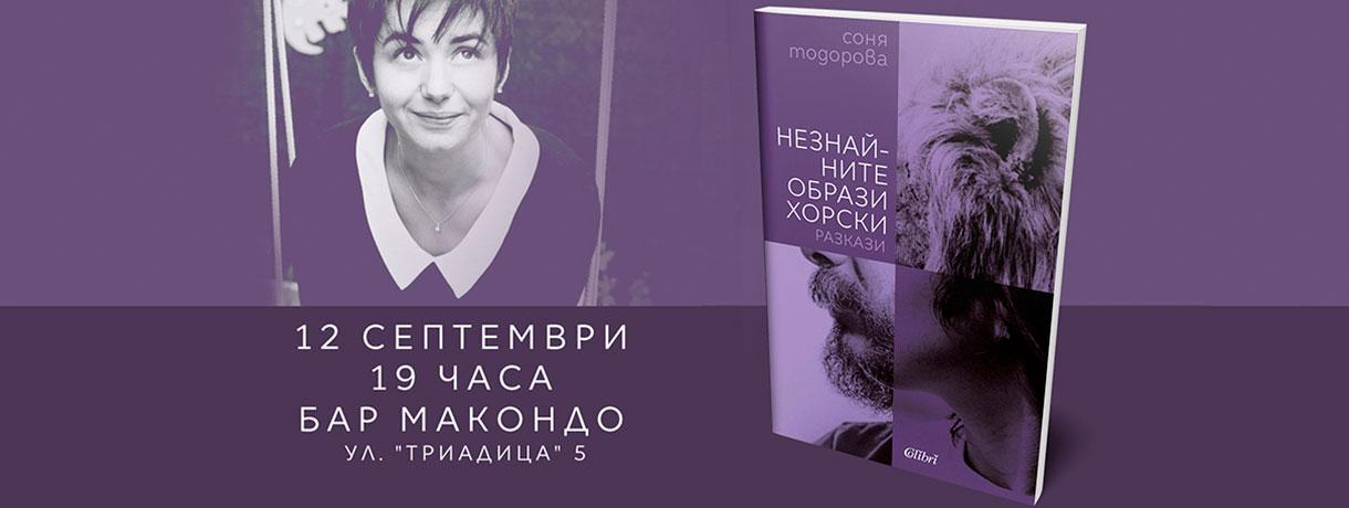 Премиера на новата книга на Соня Тодорова