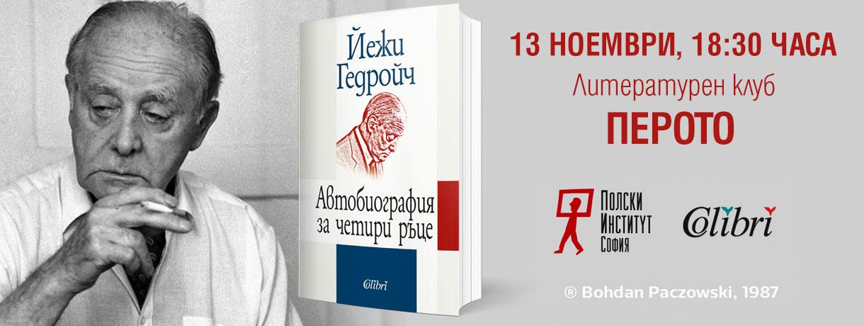 """Представяне на """"Автобиография за четири ръце"""" от Йежи Гедройч"""