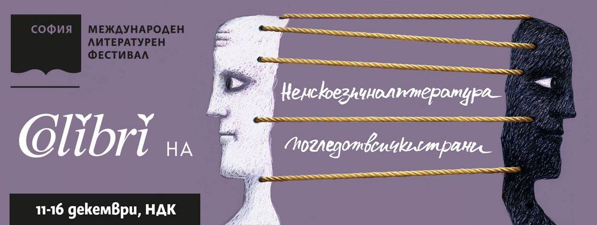 """""""Колибри"""" на Софийския международен литературен фестивал"""