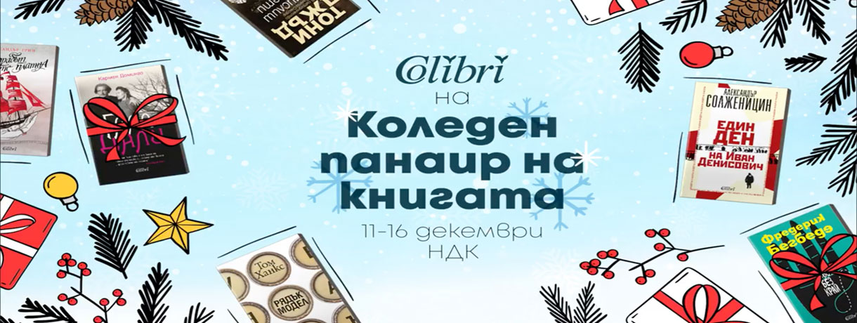 Сбъдни Коледа с Colibri