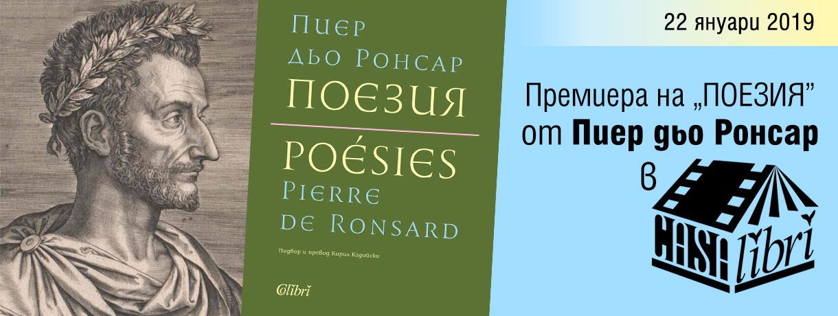 """Премиера на """"Поезия"""" от Пиер дьо Ронсар в Casa Libri"""