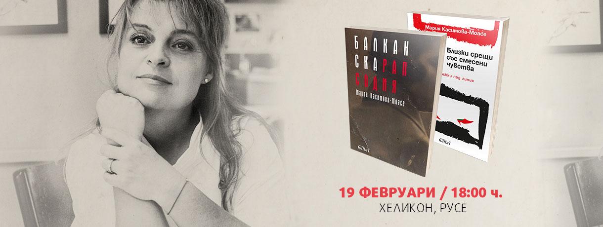Мария Касимова гостува в Русе