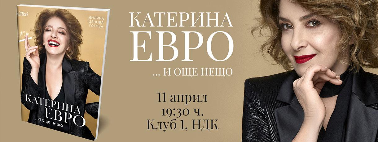 Катерина Евро и още нещо