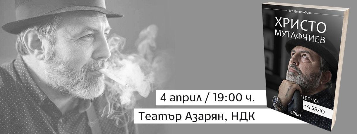 Христо Мутафчиев черно на бяло