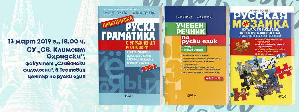 Представяне на помагала по руски език