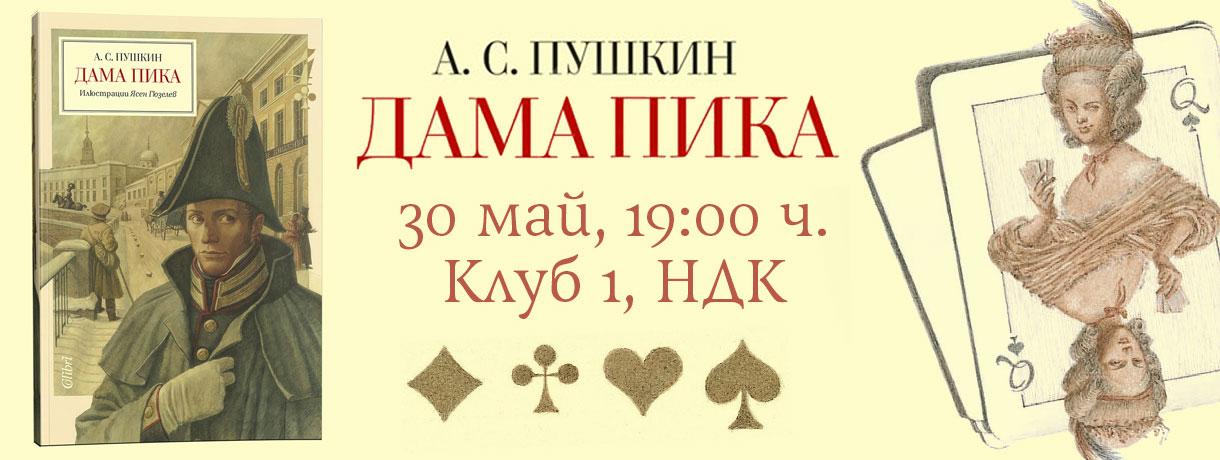 Дама Пика с Ясен Гюзелев