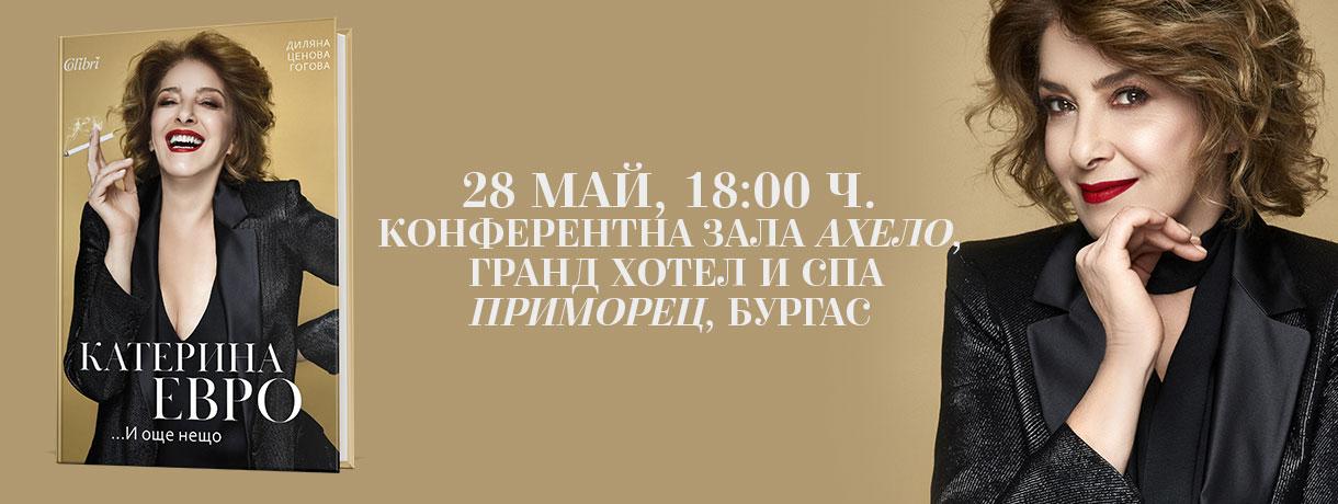 Катерина Евро в Бургас