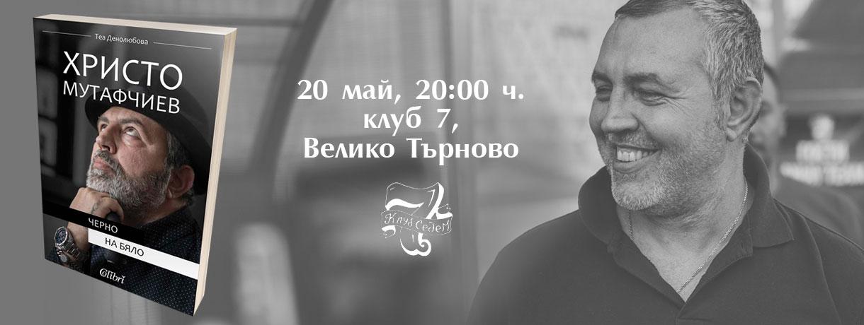 Христо Мутафчиев и Теа Денолюбова във Велико Търново
