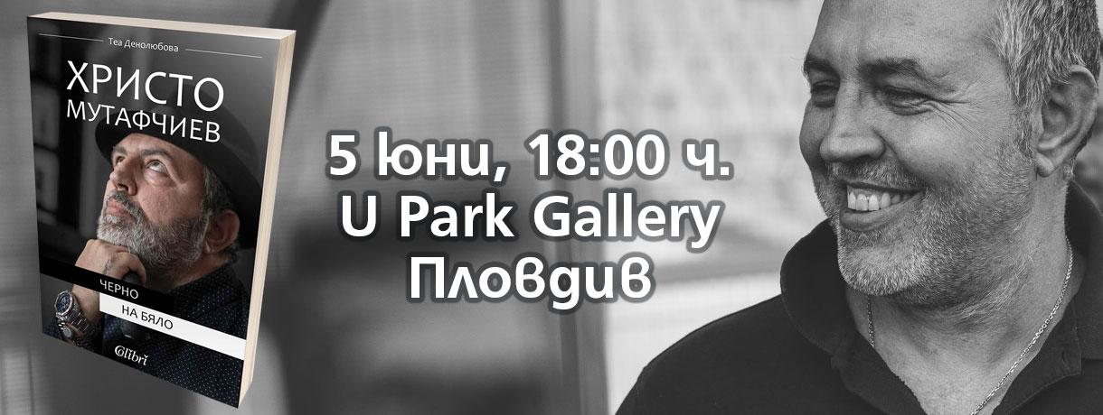 Христо Мутафчиев на фестивала Black Box
