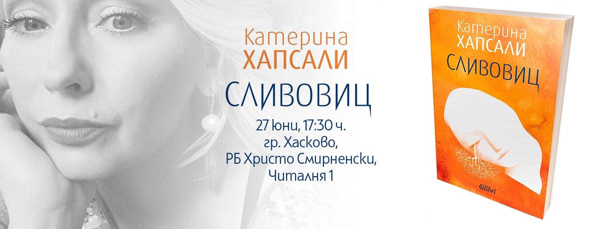 Катерина Хапсали в Хасково