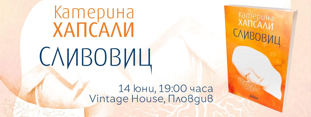 Пловдив чете с Катерина Хапсали