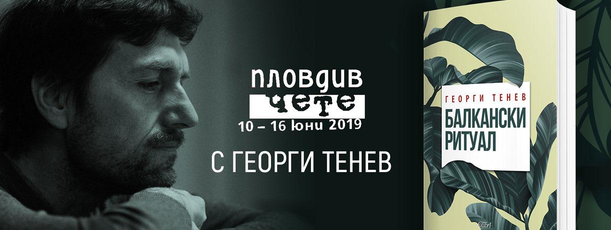 Пловдив чете с Георги Тенев