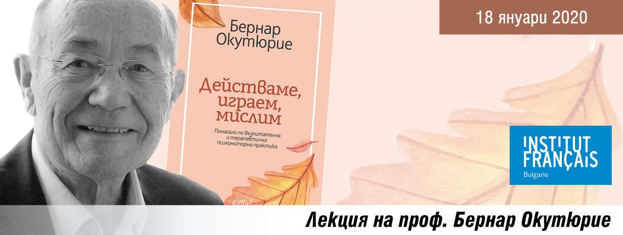 Проф. Бернар Окутюрие в България