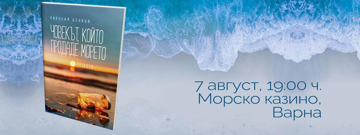 Човекът, който продаде морето във Варна