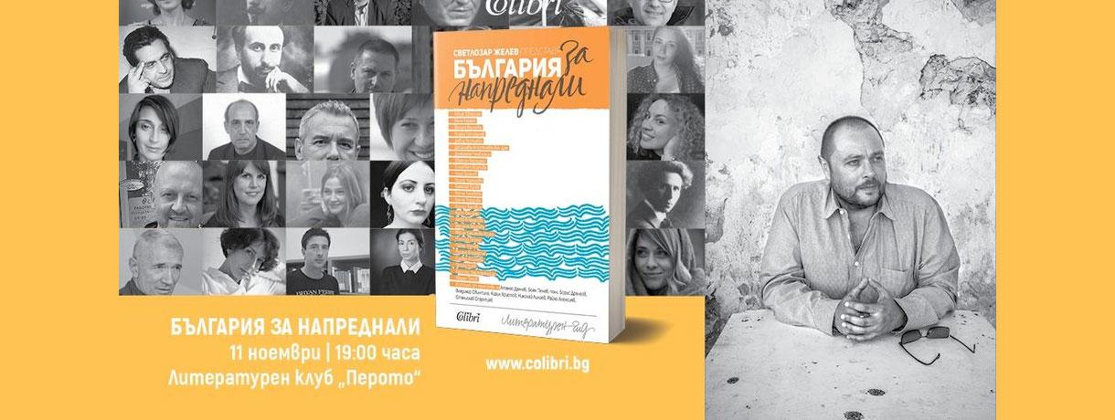 България #ЗаНапреднали: Премиера