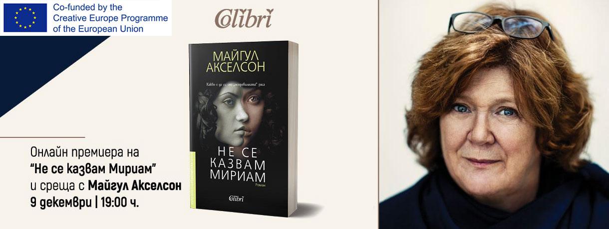Онлайн среща с шведската писателка Майгул Акселсон