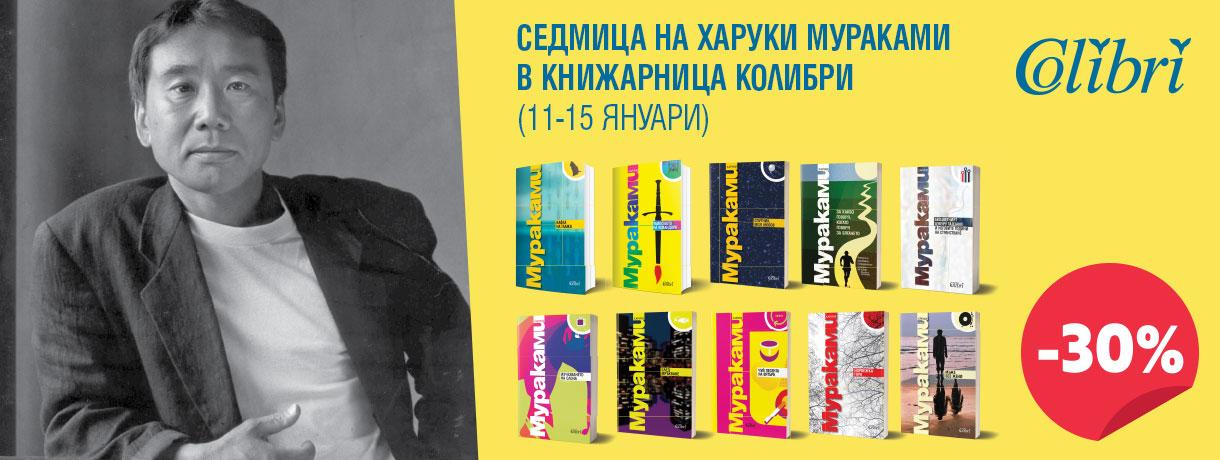 "Седмица на Харуки Мураками в книжарница ""Колибри"""
