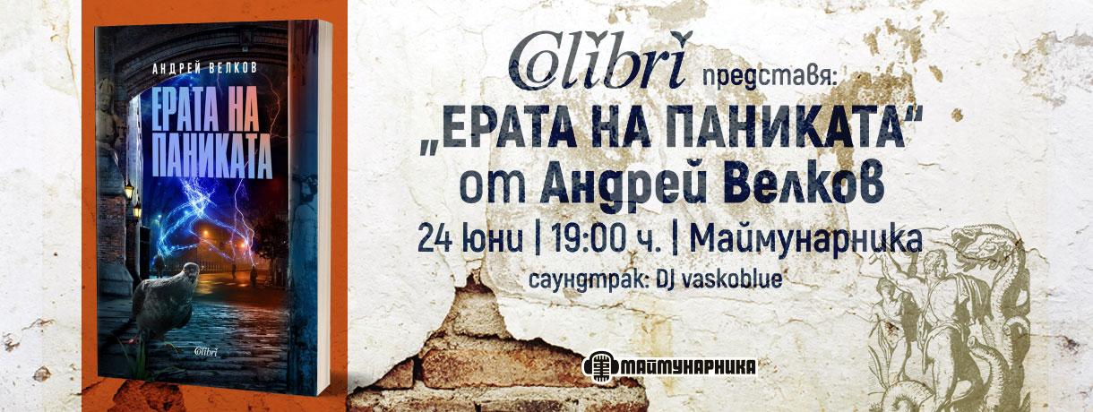 """Премиера на """"Ерата на паниката"""" от Андрей Велков"""