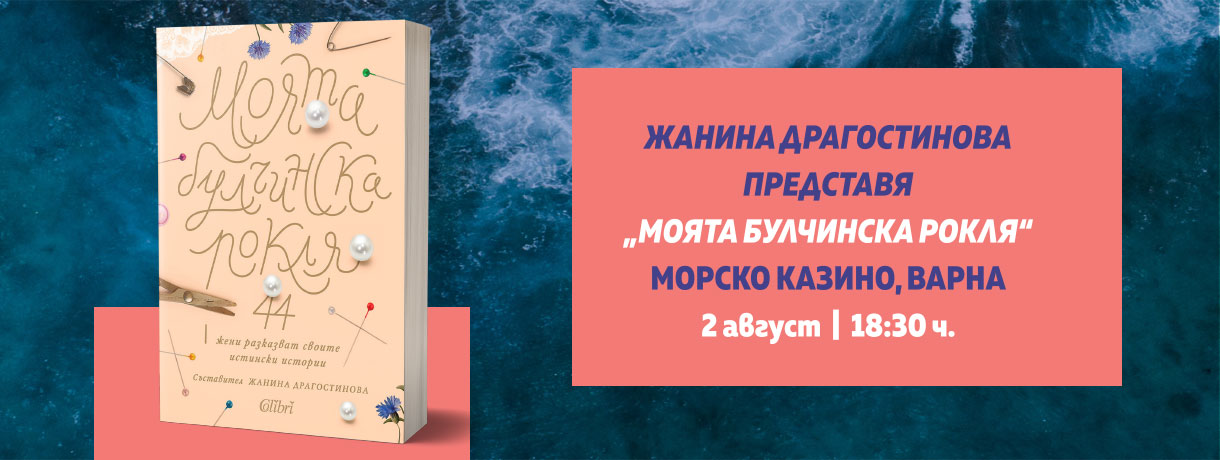 """Представяне на сборника """"Моята булчинска рокля"""" във Варна"""