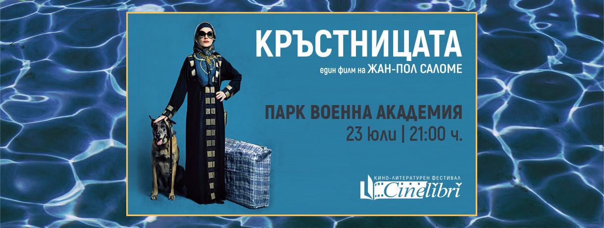 """CineLibri представя """"Кръстницата"""" в парк """"Военна академия"""""""
