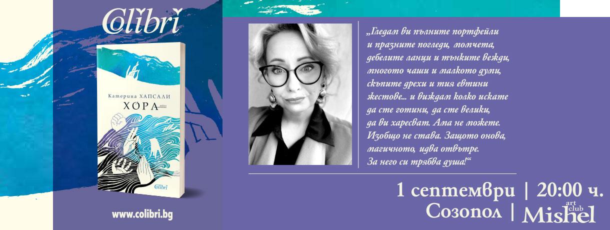 Среща с Катерина Хапсали в Созопол