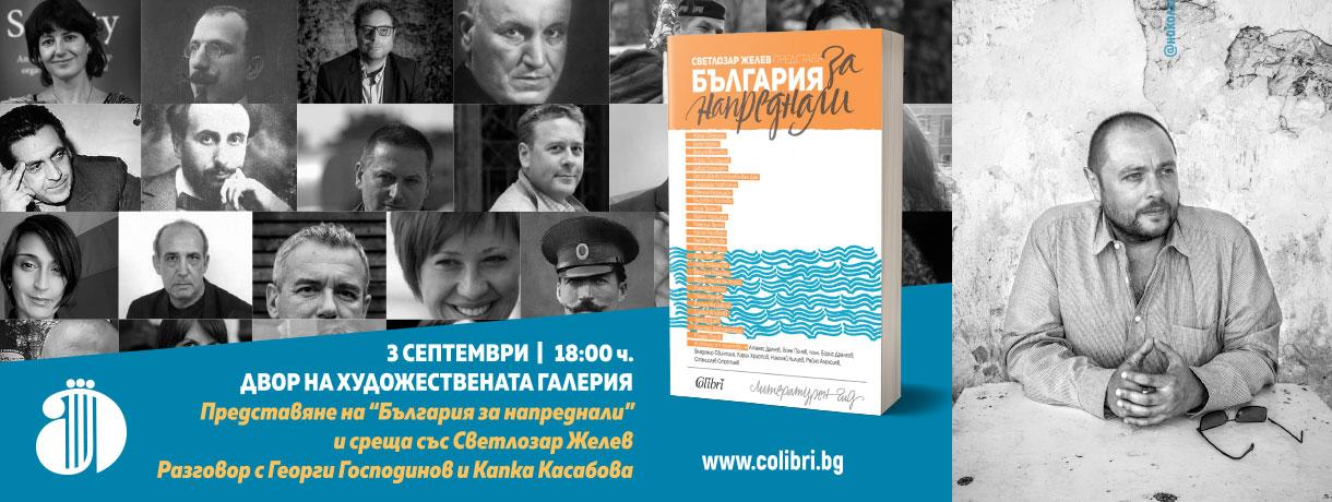 Аполония: Георги Господинов и Капка Касабова в разговор със Светлозар Желев