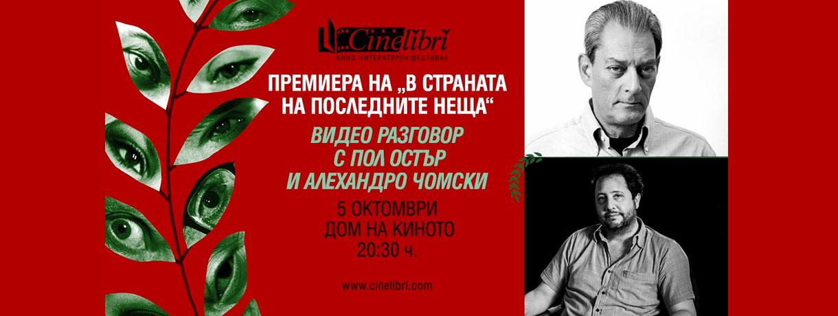 """""""В страната на последните неща"""" с Пол Остър и Алехандро Чомски"""