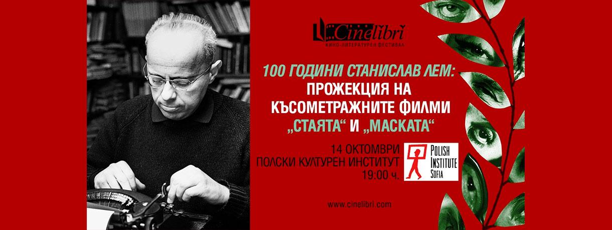 100 години от рождението на Станислав Лем